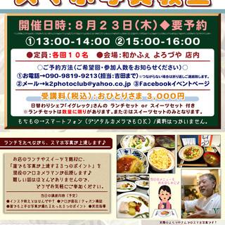 屋代駅前◆8/23@和かふぇ よろづや【インスタ映え抜群!スマホ写...