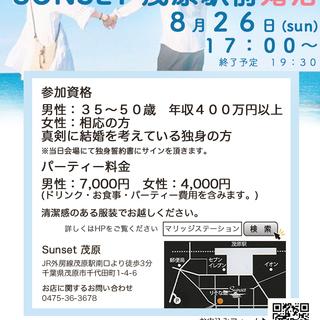 【近日締め切り】8月26日 婚活パーティーin茂原
