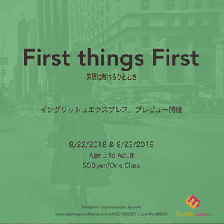 First things First - イングリッシュエクスプ...