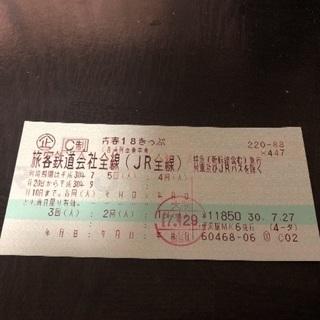 青春18きっぷ  4回分