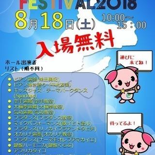 夏の文化祭!産文フェスタ開催
