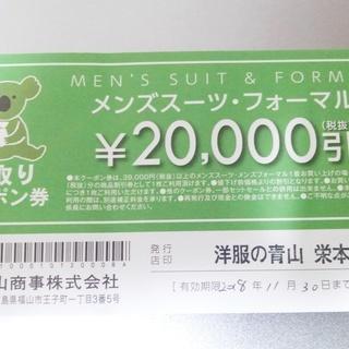 洋服の青山 メンズスーツ・フォーマル 20000円引 下取りクーポン