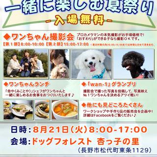長野市松代町◆8/21フリマ出店者募集☆ワンちゃんと一緒に楽しむ夏...