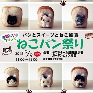 9月9日/成田パンフェス/ねこパン祭り@ヤワタホーム成田