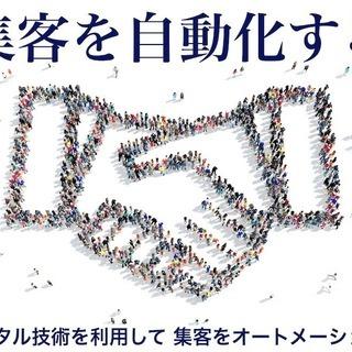 デジタル販促活用セミナー【集客を自動化する〜デジタル...