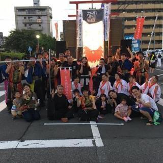 よさこい鳴子踊りメンバー募集