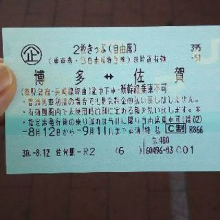 値下げ!博多-佐賀 片道切符 特急乗れます!期限9/11