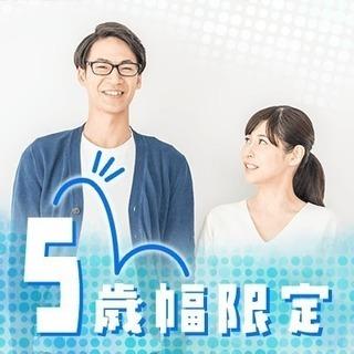 【婚活パーティー専用会場オープン】5歳幅企画!《男性28~33歳×...