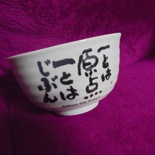 相田みつをのメッセージが書かれているお茶碗くらいの大きさの…