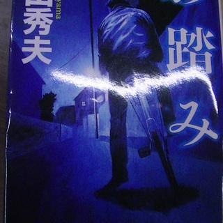 【523】 影踏み 横山秀夫 祥伝社文庫 平成27年発行