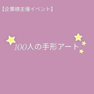 【無料】100人の手形アート