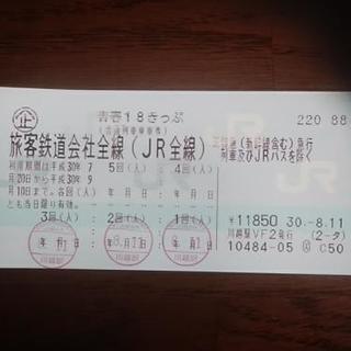 【お取引中】青春18きっぷ☆2回分