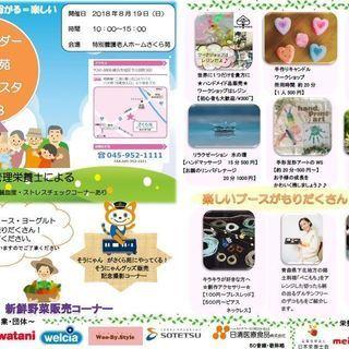 【夏休み親子歓迎】健康フェスタ 体験型ワークショップ・無料お土産た...
