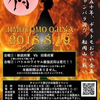 【戊辰150年、ヂモトモおぢや企画】チャンバラ遊び、船岡山の戦い!!