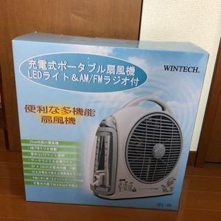 充電式ポータブル扇風機