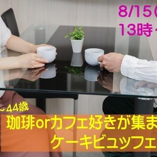山梨 街コン☆【27~44歳限定】珈琲ORカフェ好きが集まるケーキ...