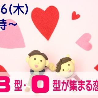 山梨★街コン☆【お盆特別企画】相性の良い異性が集まりやすい!B・O...