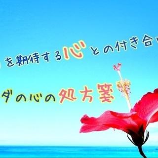 ★8/14(火)見返りを期待する心との付き合い方~ブッダの心の処方箋~