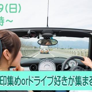 山梨★恋活★街コン★趣味は『御朱印集めORドライブ好き』が集まる恋活!