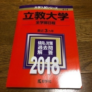 立教大学 赤本2018 全学部日程