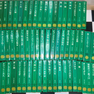 世界文学全集 全66巻+2冊 年代物 初版 希少 レア