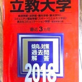 立教大学 赤本2018 個別学部日程
