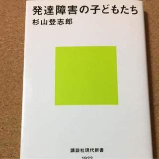 【発達障害の子どもたち】杉山登志郎★送料無料