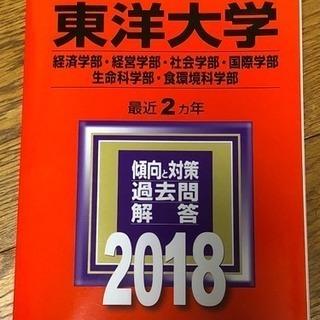 東洋大学 赤本2018
