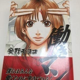 働きマン 1巻 安野モヨコ