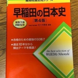 早稲田の日本史 第4版