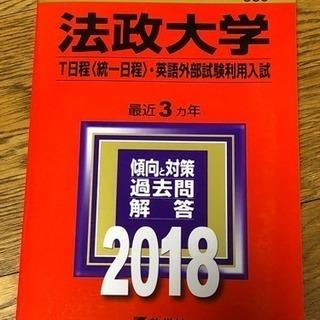 法政大学 赤本2018 T日程・英語外部試験利用入試