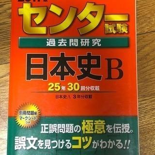 センター試験 日本史B 赤本2017