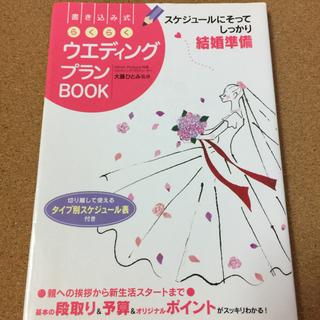 【書き込み式らくらくウエディングプランBOOK】送料無料