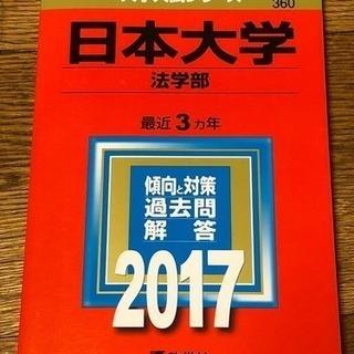日本大学 赤本2017 法学部