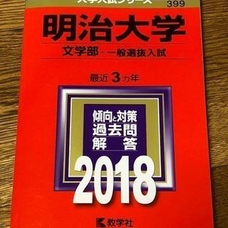 明治大学 赤本2018 文学部