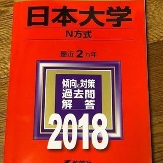 日本大学 赤本2018 N方式