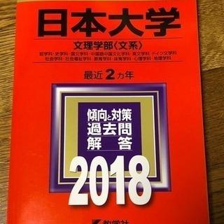 日本大学 赤本2018 文理学部