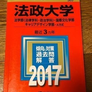 法政大学 赤本2017 A方式