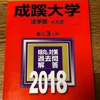 成蹊大学 赤本2018 法学部