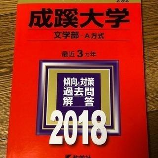 成蹊大学 赤本2018 文学部