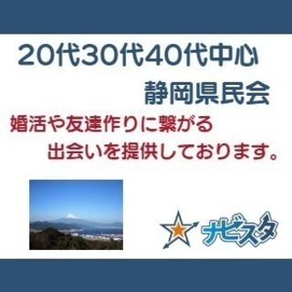 8/4 30代40代中心 静岡ランチ会