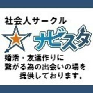 社会人サークルナビスタ 静岡・浜松・沼津で活動しております。(30...