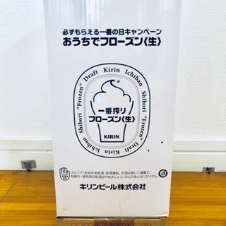 特別価格!980円!新品 おうちでフローズン ビール フローズン 新品