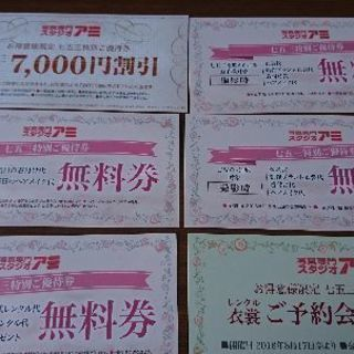 スタジオアミ七五三優待券