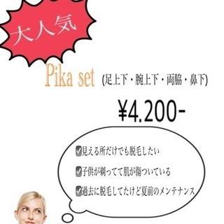 ✩大人気✩Pika set(足上下・腕上下・脇・鼻下) 4.200円