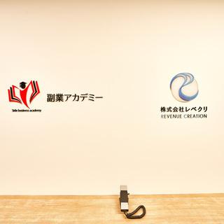【副業OK!】週休2日&基本給25万円!急成長企業を支える事務職募集