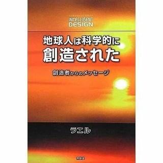 ◆埼玉◆UFO科学展 - 愛のテレパシーが人類を救う【所沢市民フェ...