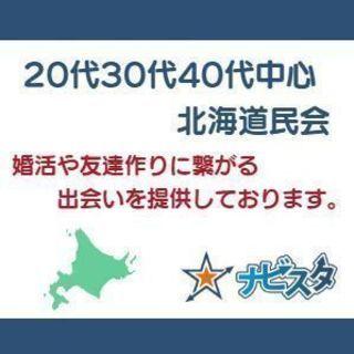 東京開催 北海道民会【北海道出身者、住んだことのある方、大好きな方】