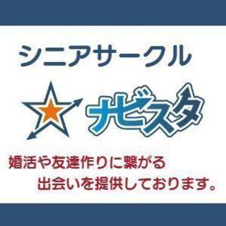 東京 シニアサークル 友達作りメイン (50代・60代・70代対象)