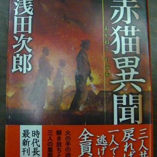 【534】 赤猫異聞 浅田次郎 新潮文庫 平成27年発行 初版 帯付
